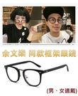 余文樂 同款框架眼鏡 亮黑 霧黑膠框眼鏡 韓版眼鏡框架 黑框眼鏡 粗黑框 眼鏡
