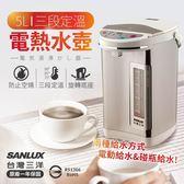 『現貨』【原廠保固一年】台灣三洋 5L三段定溫電熱水瓶 電熱水器 電熱水壺 大容量  【KH040】