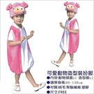 【可愛動物裝扮服粉紅豬】萬聖節聖誕節化妝舞會派對造型角色扮演服裝動物服+動物帽