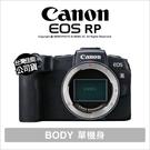 Canon EOS RP 單機身 無反 全片幅 微單 WiFi 公司貨【回函贈好禮~12/31+64G+可分期】薪創數位
