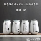 禪意便攜式創意茶葉罐陶瓷密封罐半斤小號儲茶罐個性時尚出差家用 生活樂事館