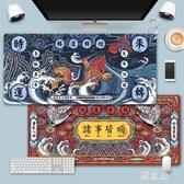 國潮諸事皆順加熱鼠標墊電腦桌墊加厚游戲超大號個性電競鎖邊防水 KV6520 【野之旅】
