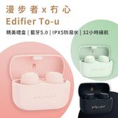 Edifier x 冇心TO-U 藍芽耳機 支援APTX 精裝禮盒