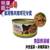 寵物廚房 無穀鮮湯罐 嫩燒鴨肉燴球花甘藍口味120克 x 24入【免運直出】