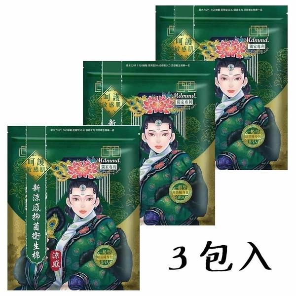 【南紡購物中心】Her護你 宮廷風(涼感)一般型衛生棉24.5cm 8p 三包入 #4712933908204