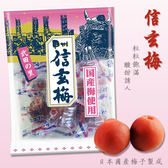 日本 甲州 嚴選國產超大粒 信玄梅(165g) 梅子 醃漬梅◎花町愛漂亮◎LA