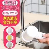 電動清潔刷 多功能電動清潔刷家用強力充電式浴室瓷磚廚房衛生間無線家務刷子 MKS薇薇