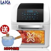 (好康)【LAICA 萊卡】全域溫控多功能氣炸鍋 氣炸烤箱 HI9000 標準版 (氣炸,乾果,烘焙,烤 皆可)