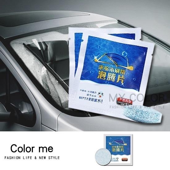 雨刷精 洗車精 玻璃水 玻璃清潔劑 雨刷 發泡片 汽車用品 濃縮雨刷精發泡錠【J031-1】color me