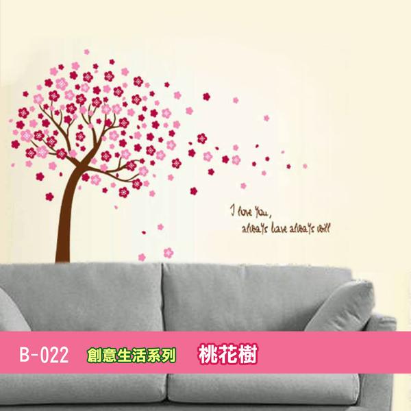 B-022創意生活系列--桃花樹 高級創意大尺寸壁貼 / 牆貼-賣點購物