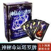 桌游神秘命運塔羅牌全套占卜牌預測游戲卡牌-交換禮物