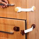 餅乾造型櫃門抽屜安全鎖 兒童 防護 冰箱 櫥櫃 鎖扣 防夾 掉落 保護【N090-1】米菈生活館