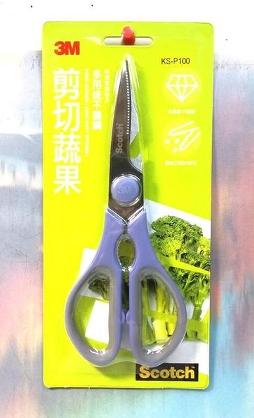 3M Scotch 廚房剪刀(剪切蔬菜) KS-P100【67454632】料理剪刀 蔬菜剪刀 剪切蔬菜【八八八】e網購