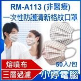 【3期零利率】預購 RM-A113 一次性防護清新格紋口罩 50入/包 3層過濾 熔噴布 高效隔離 (非醫療)