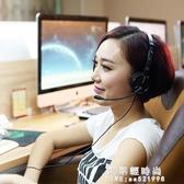 耳麥 筆記本單孔耳機頭戴式台式電腦語音游戲有線耳麥帶麥克風 果果輕時尚