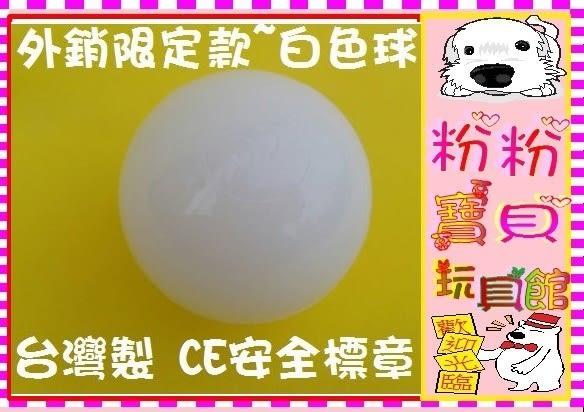 *粉粉寶貝玩具*外銷限定款~白色遊戲彩球 (球屋、球池專用)~100球~台灣製~CE認證~SGS檢驗~