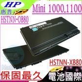 HP 電池(保固最久)- HSTNN-OB80,1000,1001,1090LA,1097EI,HSRNN-I57C HSTNN-DB80,HSTNN-OB81
