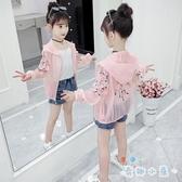 女童防曬衣兒童夏季薄款透氣防曬服輕薄外套【奇趣小屋】