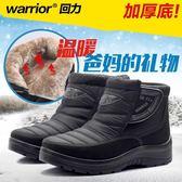 雪地鞋男士中老年加厚加絨冬季靴子女保暖鞋雪地棉靴爸爸老人 全館免運