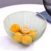 北歐鐵藝水果盤客廳創意家用水果籃零食收納盒桌面乾果盤瀝水籃盆