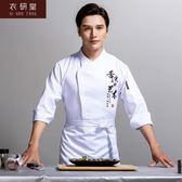 廚師工作服短袖男衣服中式餐廳餐飲白色廚房服裝夏季薄款 范思蓮恩