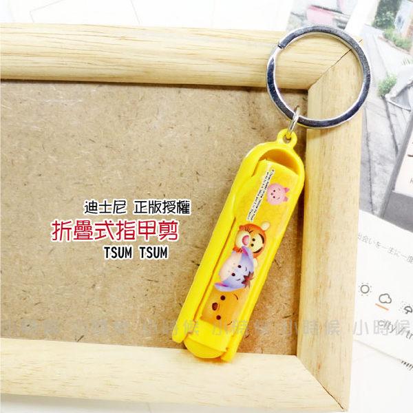 ☆小時候創意屋☆ 迪士尼 正版授權 TSUM TSUM 維尼 折疊式 指甲剪 鑰匙圈 好攜帶 指甲刀 衛生