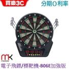 meekee 電子飛鏢機 / 標靶機 (B06E加強版) 中文語音【27種遊戲 / 243種變化】