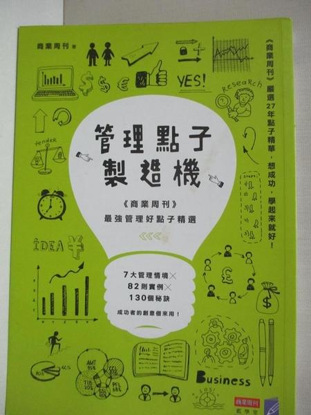 【書寶二手書T2/財經企管_AZI】管理點子製造機_商業周刊