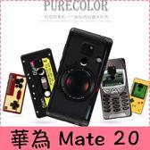【萌萌噠】華為 Mate20 / Mate20 pro 復古偽裝保護套 全包軟殼 懷舊彩繪 計算機 鍵盤 錄音帶 手機殼