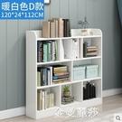 簡約現代防撞圓角書架書櫃自由組合學生簡易書櫥置物架落地兒童櫃 極簡雜貨