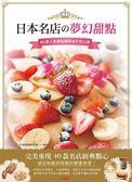 (二手書)日本名店の夢幻甜點:40款人氣甜點獨家祕方初公開
