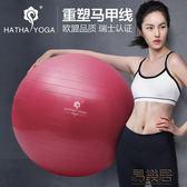 哈他瑜伽球加厚防爆健身瑜珈兒童平衡運動女