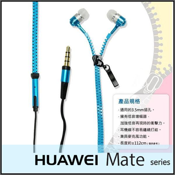 ◆拉鏈型 入耳式耳機/麥克風/華為 HUAWEI Ascend Mate/Mate7/Mate8