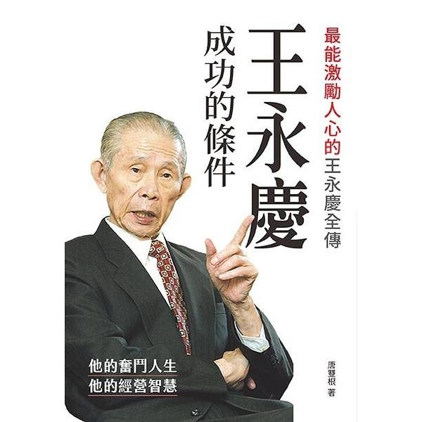 王永慶成功的條件