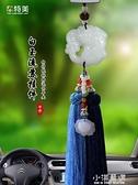 汽車掛件高檔白玉流蘇貔貅招財保平安男女汽車后視鏡裝飾車內吊墜 探索先鋒