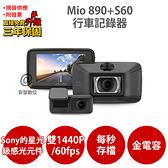 已到貨 Mio 890D=890+S60【送U3 64G+防疫棒+漁夫帽】Sony Starvis 前後雙鏡 行車記錄器 紀錄器