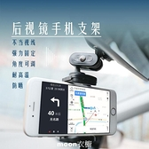 汽車車載手機行車記錄儀支架手機導航固定支架后視鏡手 現貨快出
