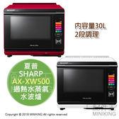 【配件王】日本代購 SHARP 夏普 AX-XW500 過熱水蒸氣 水波爐 烤箱 30L 2018新款 紅/白