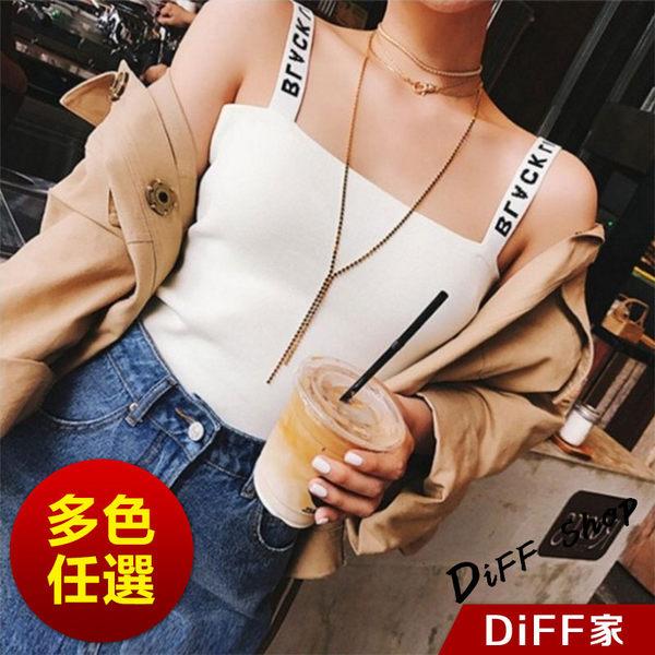 【DIFF】韓版修身字母針織吊帶針織背心 小可愛 素T 素色 T恤 寬鬆上衣 短袖上衣【V72】
