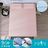 House Door 抗菌防螨9cm藍晶靈涼感記憶床墊保潔超值組-單人甜美粉