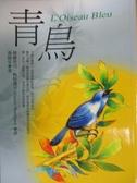 【書寶二手書T1/翻譯小說_NSC】青鳥_喬絲安, 模特里司