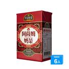 午后時光王室阿薩姆奶茶250ml*6【愛買】