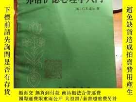 二手書博民逛書店罕見弗洛伊德心理學入門Y191539 (美)C.S.霍爾 商務印