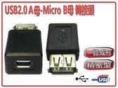 [富廉網] USG-20 USB2.0 A母-Micro B母 轉接頭
