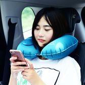 U型枕 充氣u型枕 自動按壓頸枕飛機枕充氣枕脖子靠枕旅行枕頭便攜旅行枕【美物居家館】