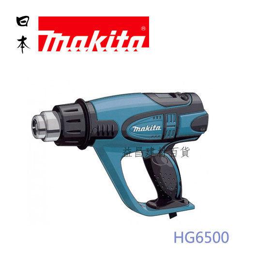 【台北益昌】MAKITA 牧田 HG6500 電子式熱風槍 2000W 非KRESS HLG2000E BOSCH 630 DCE