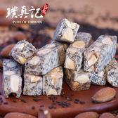 璞真記-手工特濃牛軋糖-400g(芝麻口味)