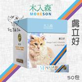 MRS木入森[貓咪保健營養品,膚立好,2g*50包]
