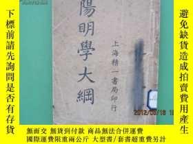 二手書博民逛書店罕見陽明學大綱2179 王企仁編輯 上海精一書局 出版1935