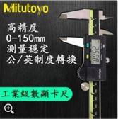 日本Mitutoyo三豐數顯卡尺0-150高精度電子數顯游標卡尺200 mks免運